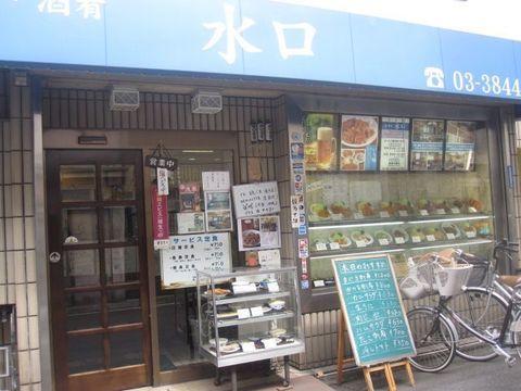 浅草「水口食堂」.jpg