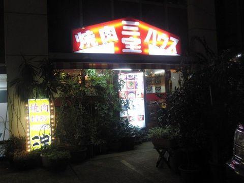 牛込神楽坂「三宝」.jpg